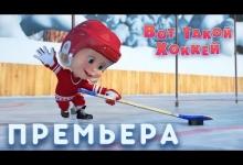 To je hokej!